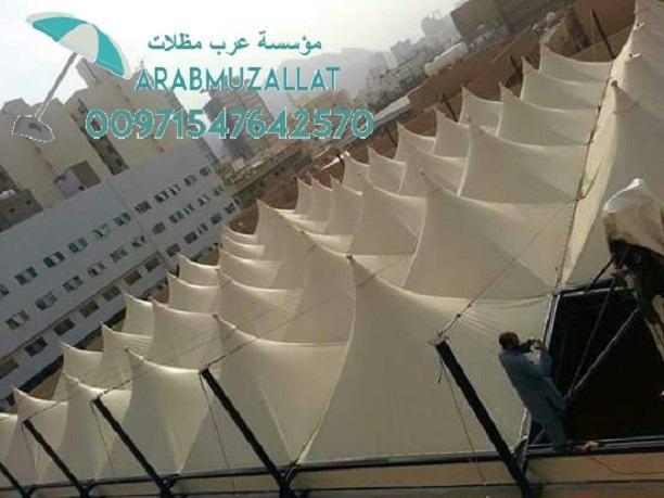 مؤسسة مظلات مظلات وسواتر الامارات 00971547642570