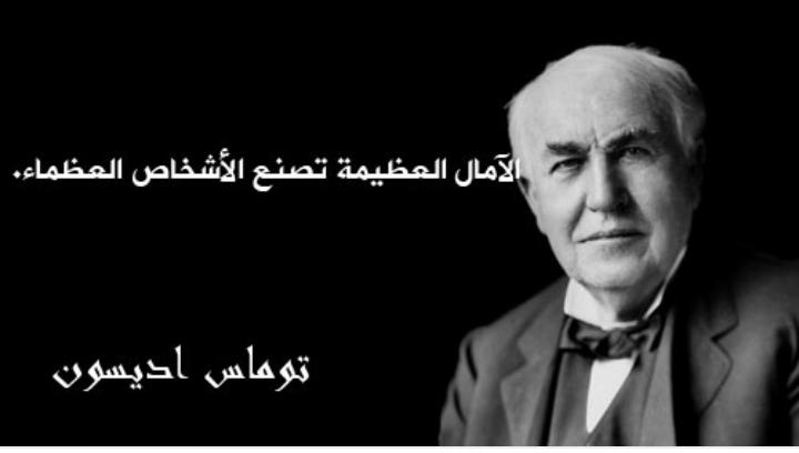 أديسون رابع أكثر مخترع إنتاجا في تاريخ البشرية