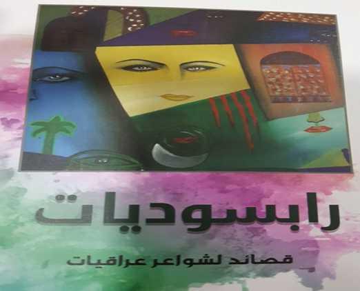 رابسوديات  قصائد لشواعر عراقيات / علي الزاغيني