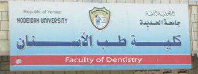كليه طب الأسنان بجامعة الحديدة اليمنية طموح يتجدد ومسار يتصحح