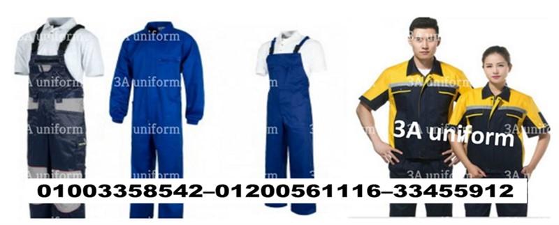 يونيفورم_شركة ملابس عمال01003358542–01200561116–0233455912 277890072