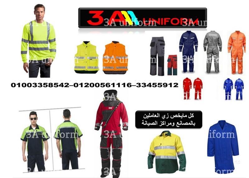 يونيفورم_شركة ملابس عمال01003358542–01200561116–0233455912 682738193