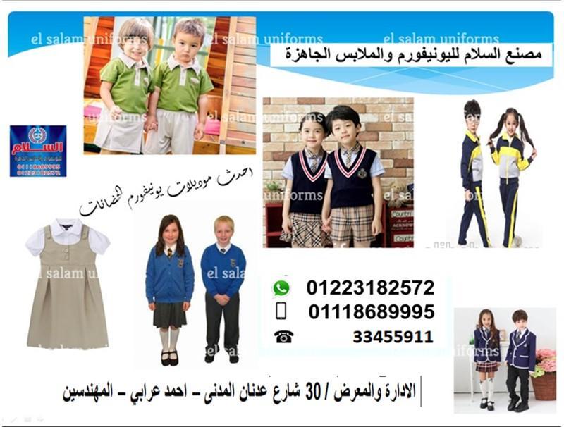 يونيفورم - شركة تصنيع يونيفورم حضانات  (شركة السلام لليونيفورم 01223182572 )  322915717