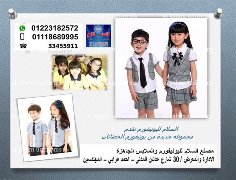يونيفورم - شركة تصنيع يونيفورم حضانات  (شركة السلام لليونيفورم 01223182572 )  429802196