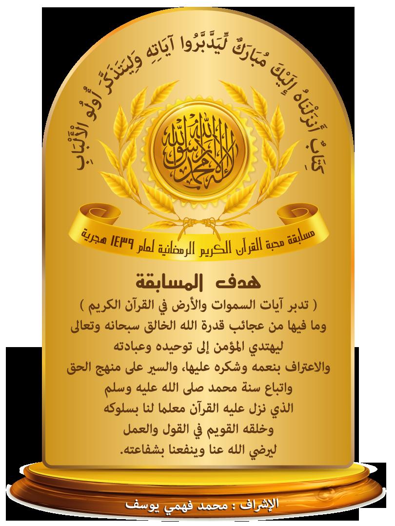 مسابقة محبة القرآن الكريم 1439هجرية  405762203