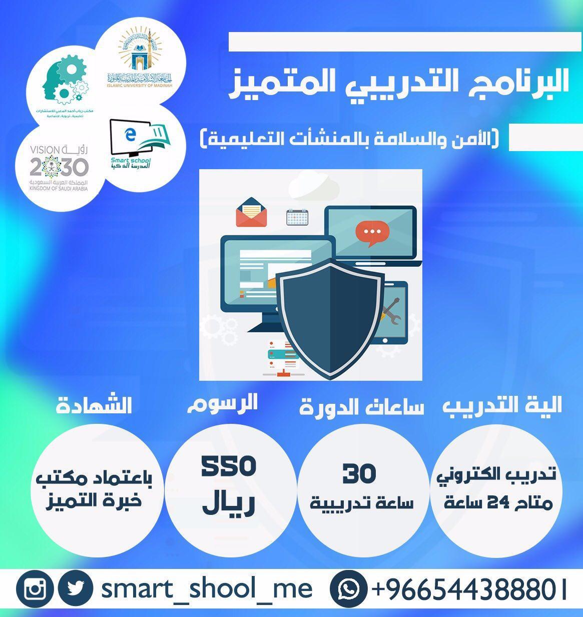 البرنامج التدريبي المتميز (الأمن والسلامة 734744852.jpg