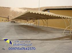 تنفيذ أنواع عديدة المظلات والسواتر بجودة عالية