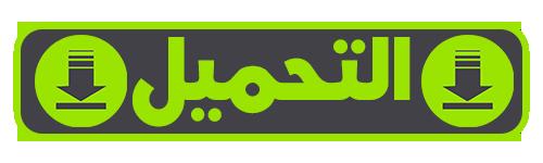 محمد رمضان مسا مسا فيلم الديزل2019