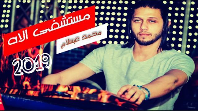 عبسلام والسيد حسن مزمار مستشفى الاة وطلعات حديثة توزيع السيد