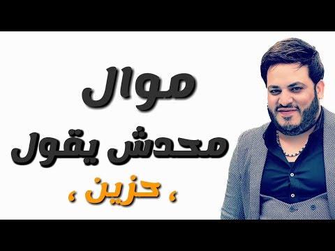 افجر موال محدش يقول كلام فوق الوصف محمد سلطان 2019