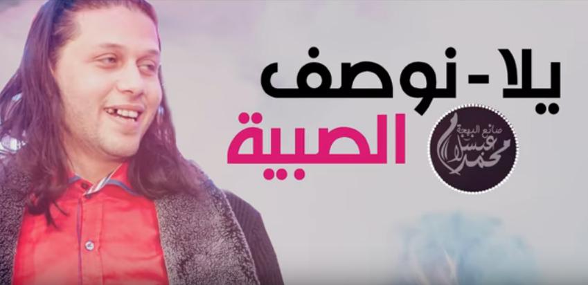 افجر التاريخ 2018 يلا نوصف الصبية محمد عبد السلام والسيد