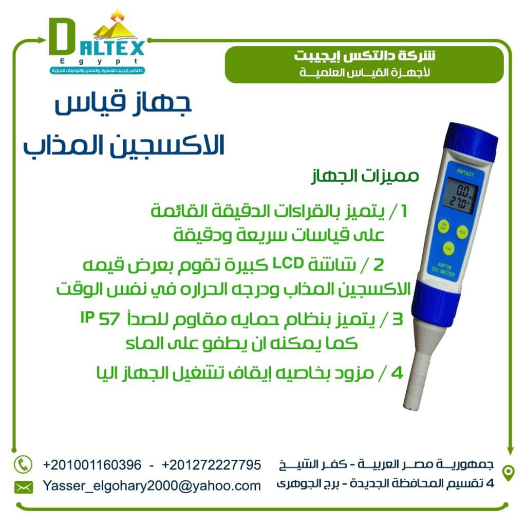 جهاز قياس الاكسجين المذاب شركة 868739096.jpg