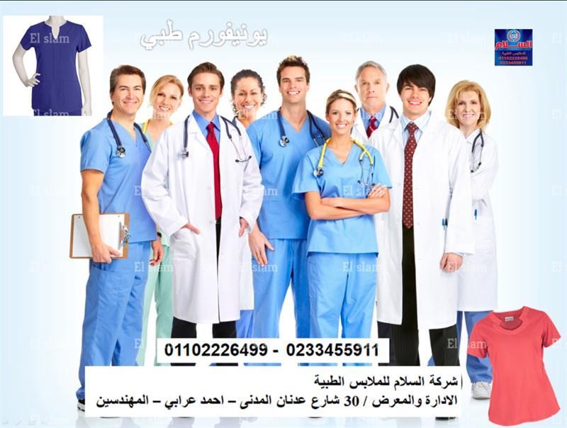 شركة توريد مستلزمات المريض_( شركة السلام للملابس الطبية 01102226499 ) 320987034