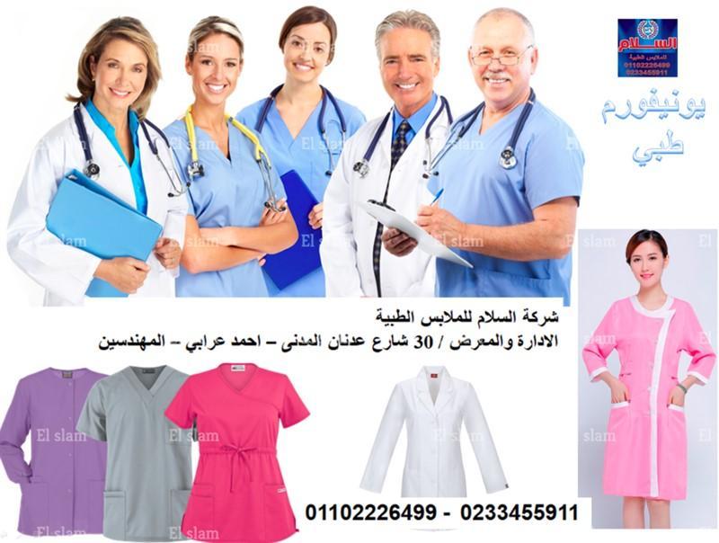 شركة توريد مستلزمات المريض_( شركة السلام للملابس الطبية 01102226499 ) 368682372