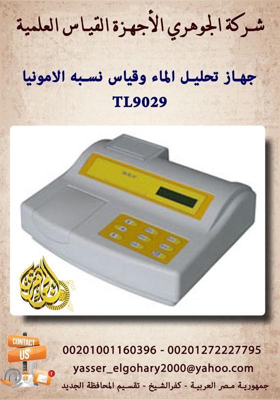 جهاز تحليل الماء وقياس نسبه الامونيا من شركة دالتكس ايجيبت لاجهزة القياس العلميه 430453348