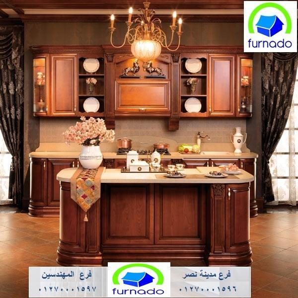 شركة مطابخ – افضل سعر مطبخ خشب  01270001597  137355863