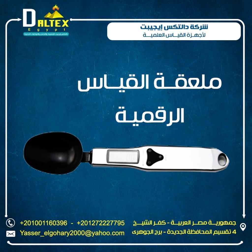 ملعقة القياس الرقمية شركة دالتكس 976147863.jpg