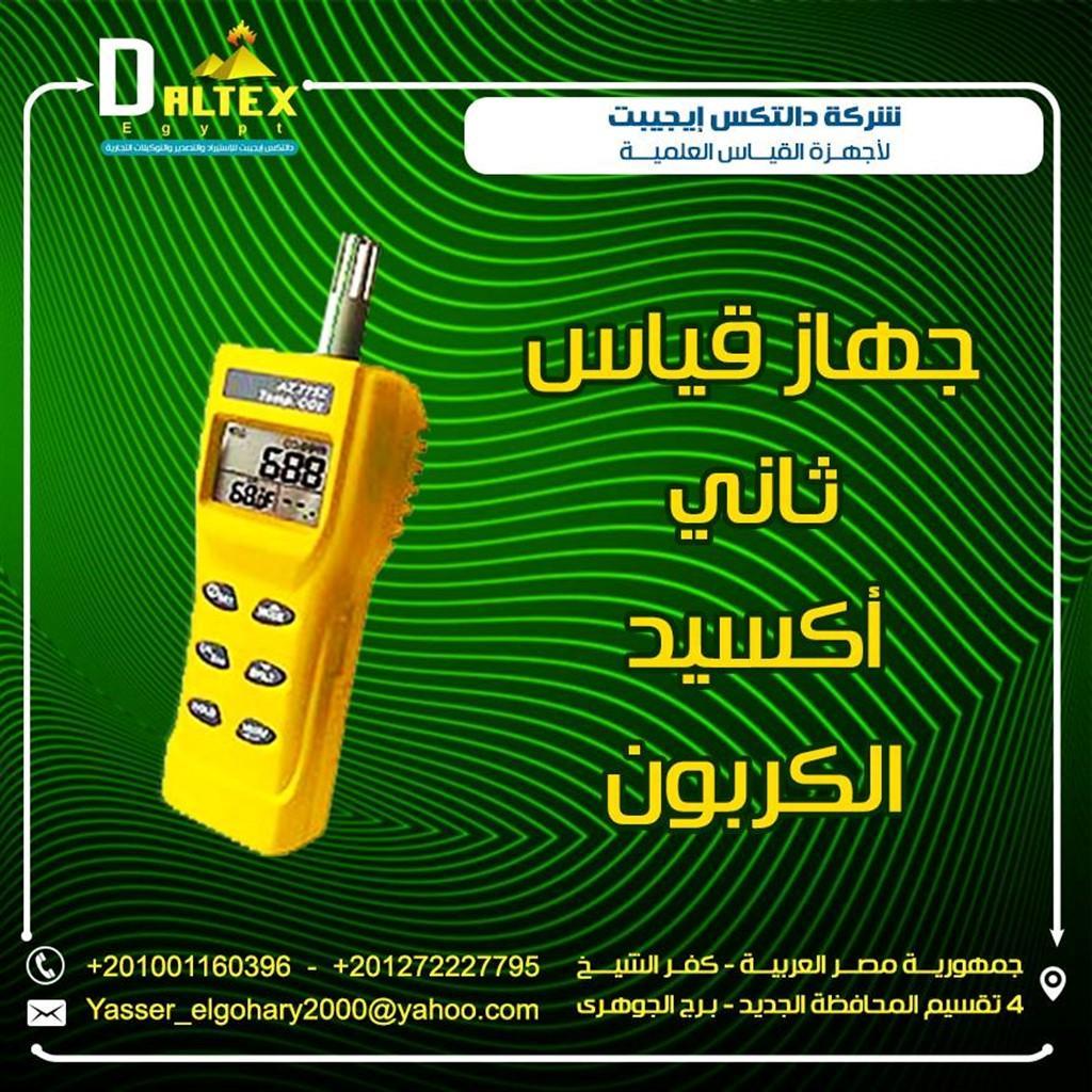جهاز قياس ثاني أكسيد الكربون 644918464.jpg