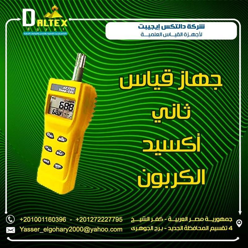 جهاز قياس ثاني أكسيد الكربون 919223979.jpg