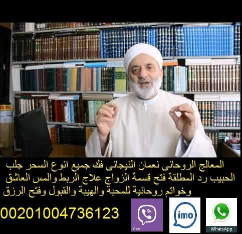 روحاني مغربي السحر00201004736123