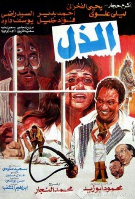 [فيلم][تورنت][تحميل][الذل][1990][1080p][HDTV] 1 arabp2p.com