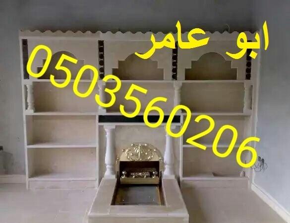 واجمل مشبات راقيه 0503560206