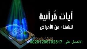 الشيخ عبد الحكيم الدالى لعلاج العقم  و الشهوة بالقران مجانا و بدون اى مقابل  00201206702517 475105116.jpg