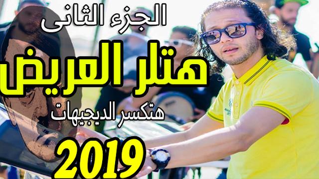 المزمار المعدل غيار هتلر العريض محمد عبسلام هتكسر الديجيهات توزيع