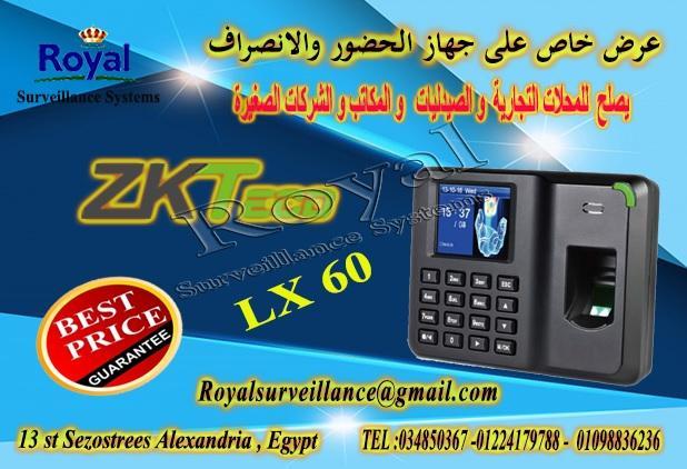 خصم حصري علي جهاز الحضور و الانصراف LX60 966837012