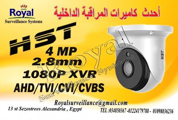 كاميرات مراقبة داخلية  HST 4MP فائقة الجودة 178098747