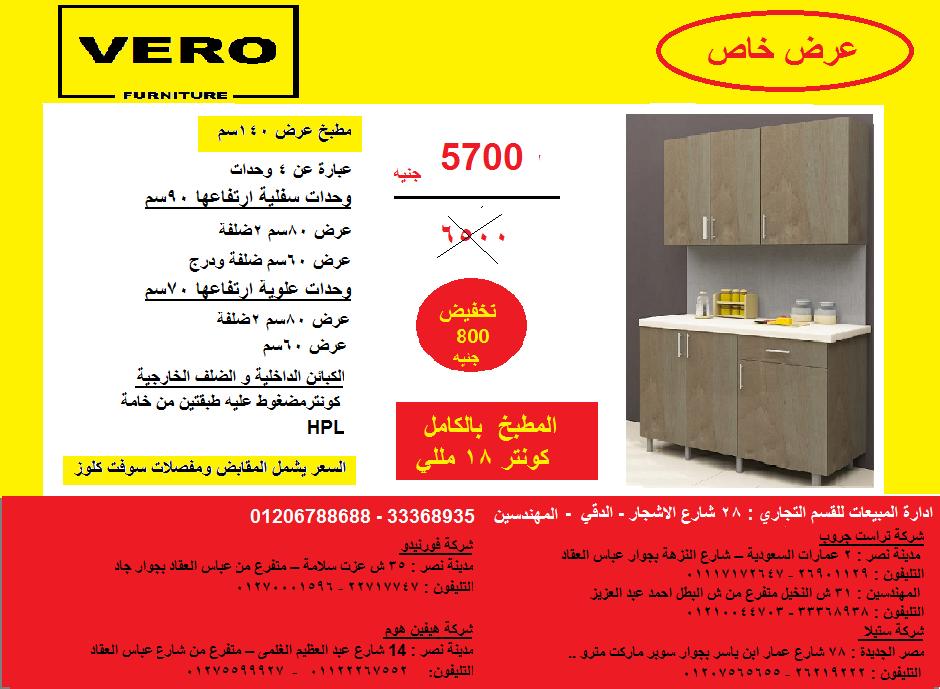مطابخ صغيرة  / فيرو ، 8 عروض مطابخ صغيرة  01206788688 365417085