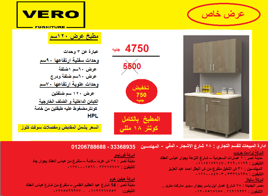 مطابخ صغيرة  / فيرو ، 8 عروض مطابخ صغيرة  01206788688 403160089