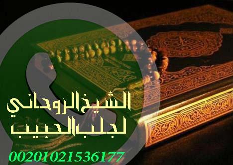 افضل شيخ روحاني في السعودية00201021536177 285864315.jpg