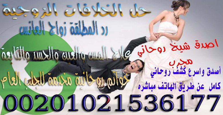افضل شيخ روحاني في السعودية00201021536177 628494919.jpg