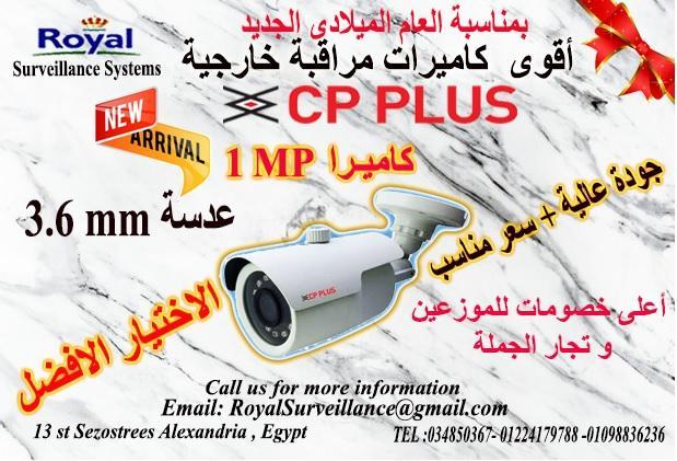 بمناسبة العام الجديد  أحدث كاميرات مراقبة خارجية CP-PLUS   370914562