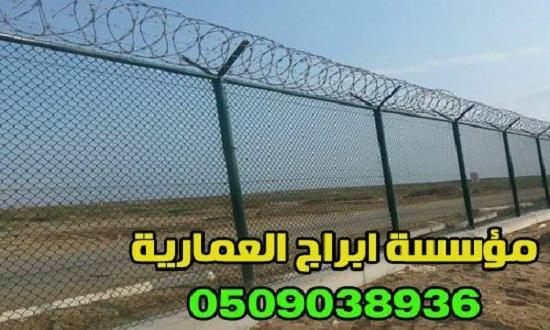 مؤسسة العمارية 0509038936