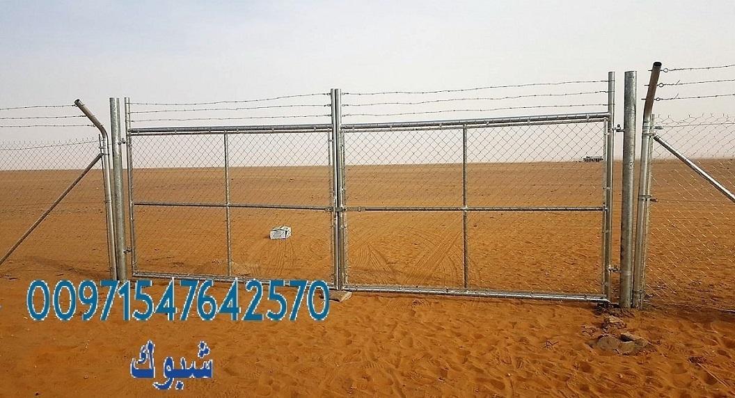أنواع أمنية 00971547642570