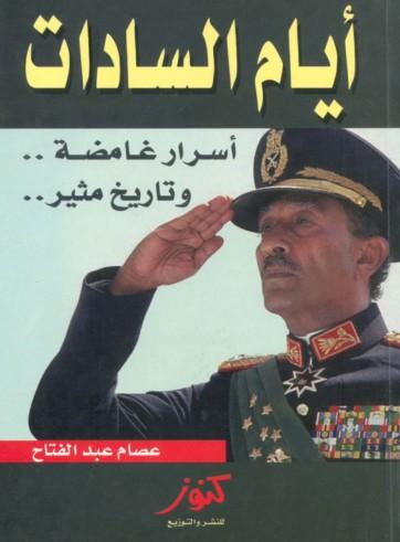 كتاب أيام السادات أسرار غامضه وتاريخ مثير للمؤلف عصام عبد الفتاح 824062752