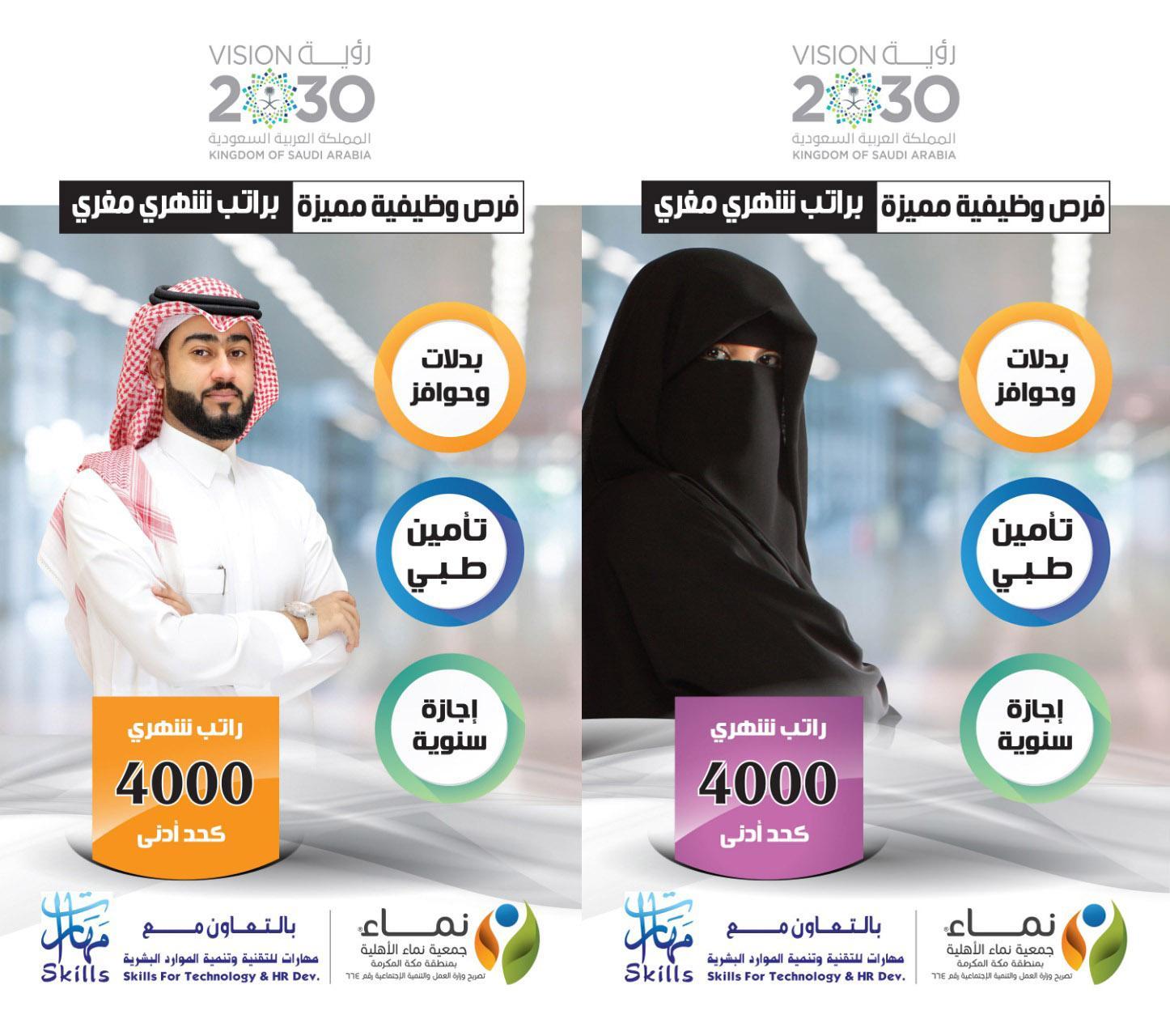 وظائف بالسعودية