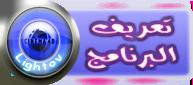 برنامج للترجمة من الإنجليزية إلى العربية والعكس VerbAce pro 1.05