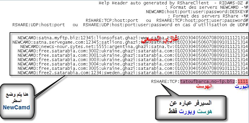 شرح تشغيل سيرفرات ( NewCamd   RShare) في وقتا واحد ببرنامج RShareClient2.7.5