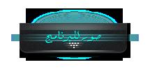 مشغل الفلاش بأحدث نسخة بتاريخ 6/11/2012