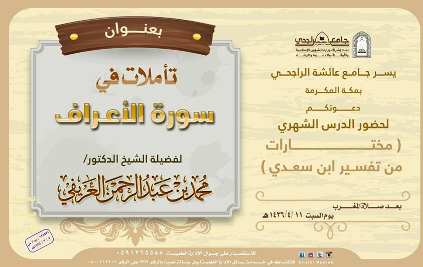 جديد السبت موعد محاضرة الشيخ 871843587.jpg