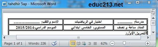 نهاية مرحلة التعليم الابتدائي الرياضيات 639413070.jpg