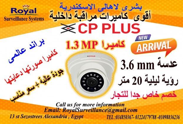 براند عالمى في كاميرات مراقبة داخلية Cp-plus