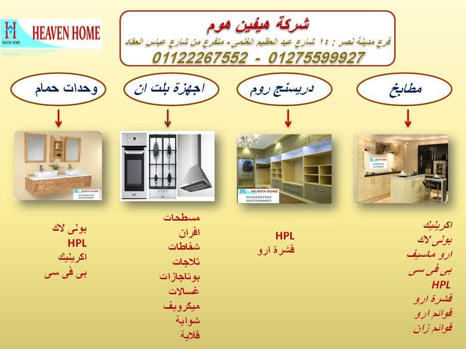 شركة دواليب حمام / عروض كتيرة      01122267552 121089965