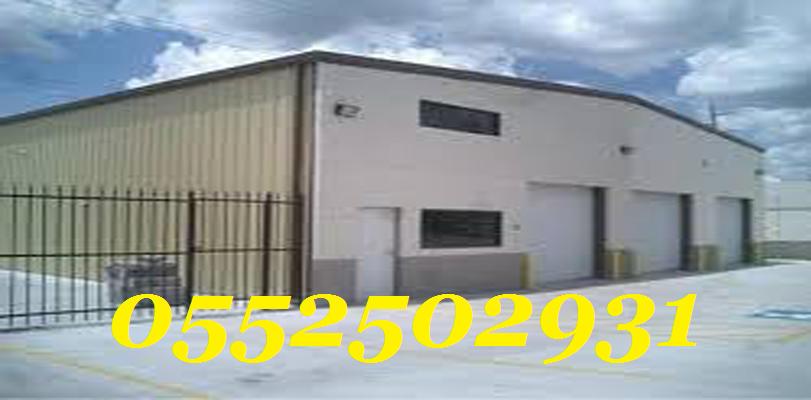 اسعار بالرياض 0552502931