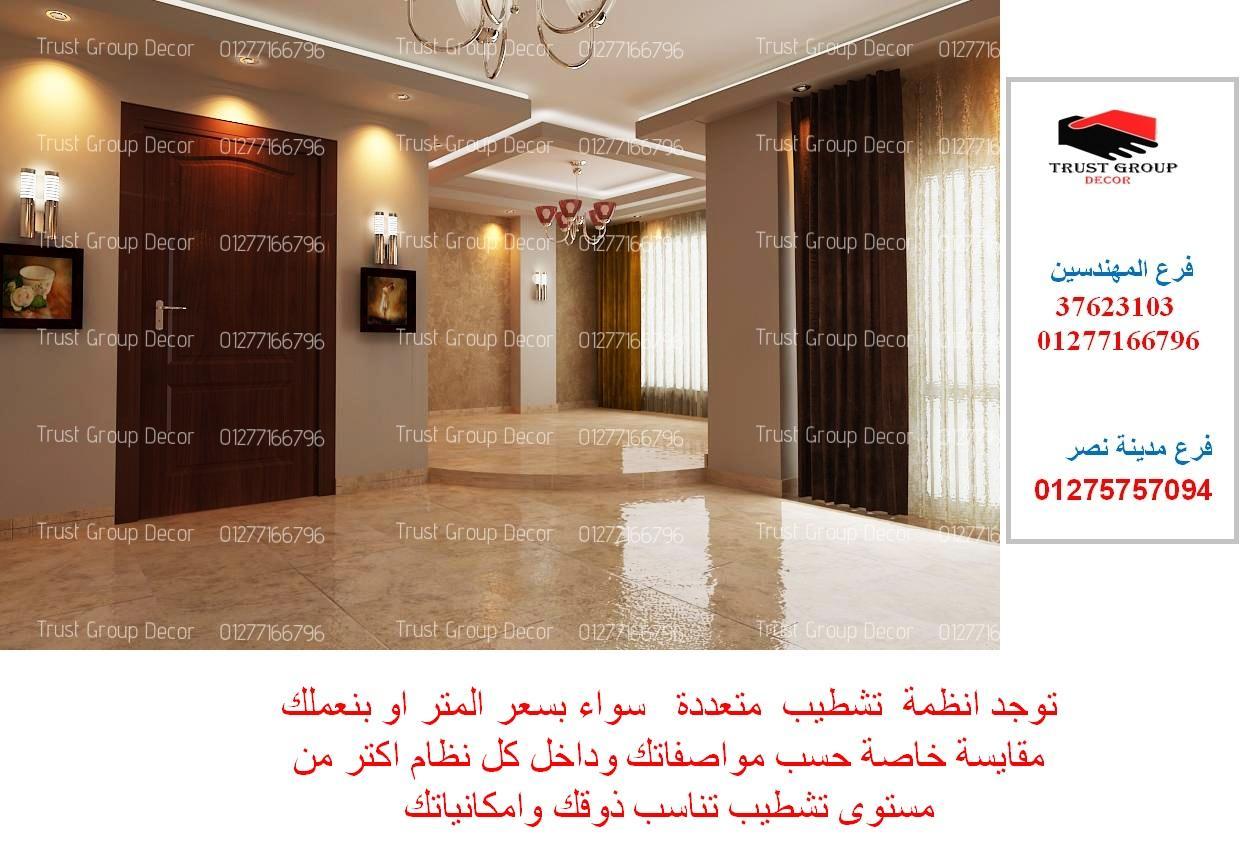 تشطيبات شقق / باقات مميزة + عقد + ضمان    01277166796 840207327