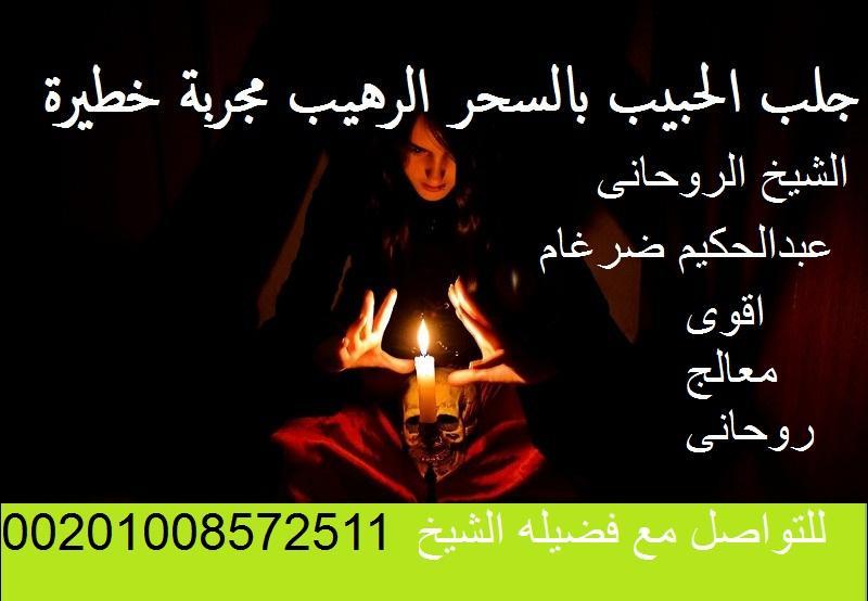 روحانى صادق لعلاج جميع انواع السحر00201008572511 557746553.jpeg
