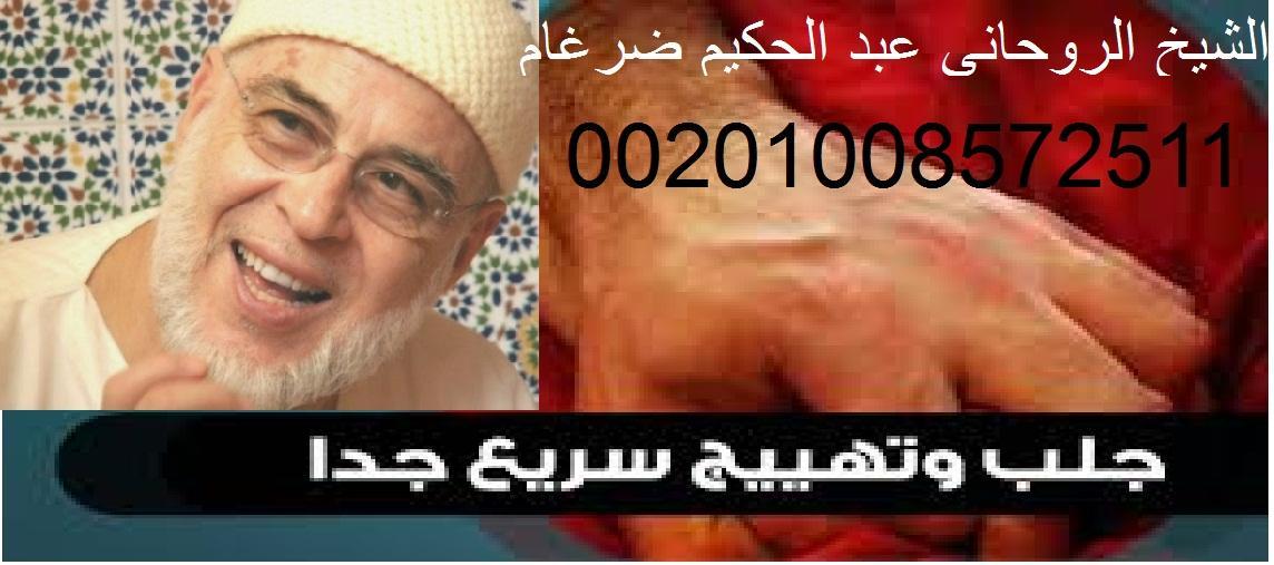روحاني كويتي 00201008572511